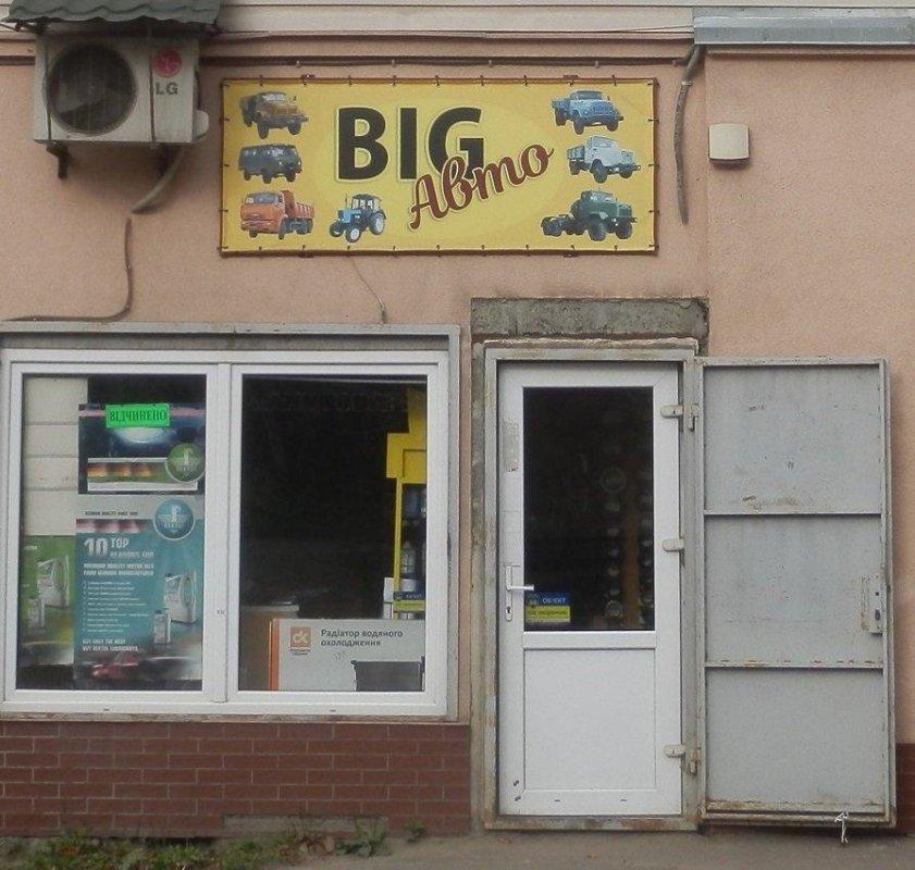 Купить Автозапчастини, магазин автозапчастин до вантажівок BIG AUTO, м. Борислав