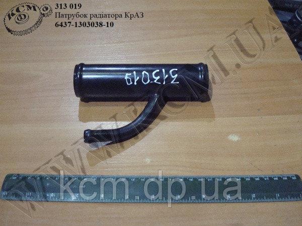 Патрубок радіатора 6437-1303038-10 КрАЗ