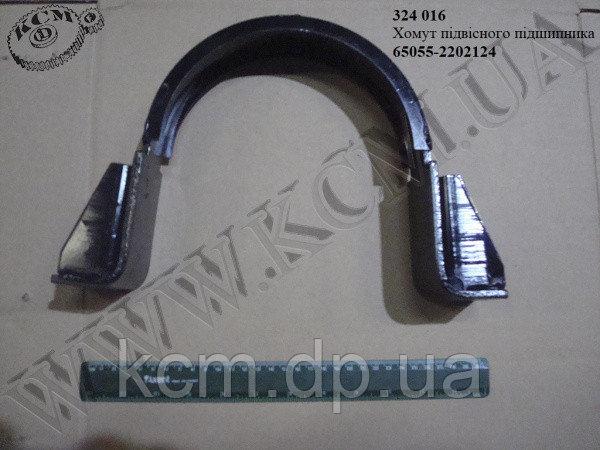 Хомут підвісного підшипника 65055-2202124 КрАЗ
