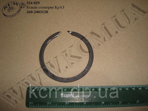 Кільце стопорне 260-2403120 КрАЗ