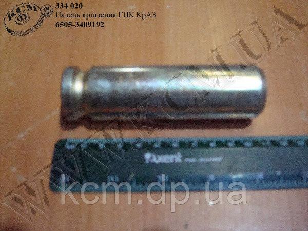 Палець ГПК 6505-3409192 КрАЗ