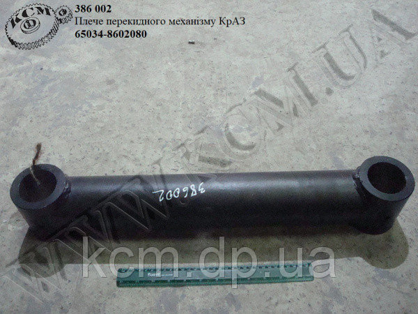 Плече механізму перекидного 65034-8602080 КрАЗ