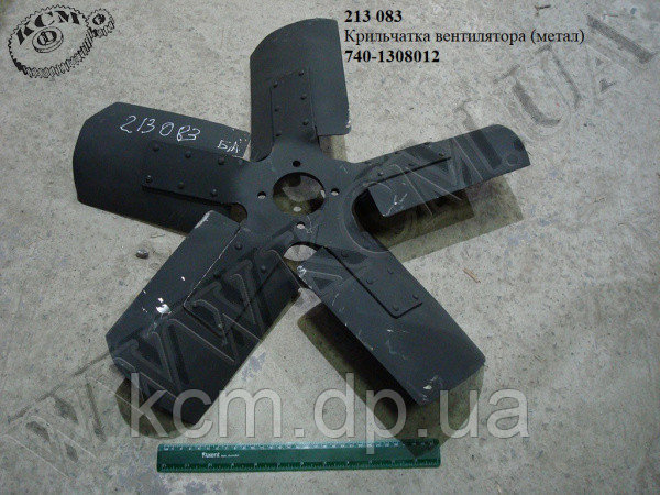 Крильчатка вентилятора 740.1308012 (металева)