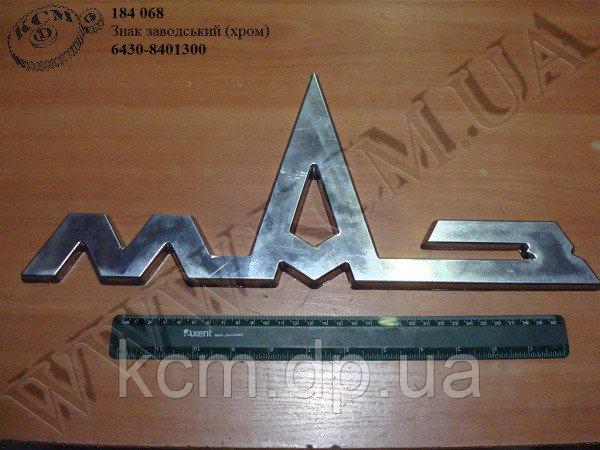 Знак заводський 6430-8401300 (хром)