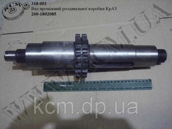 Вал проміжний коробки роздавальної 260-1802085 КрАЗ