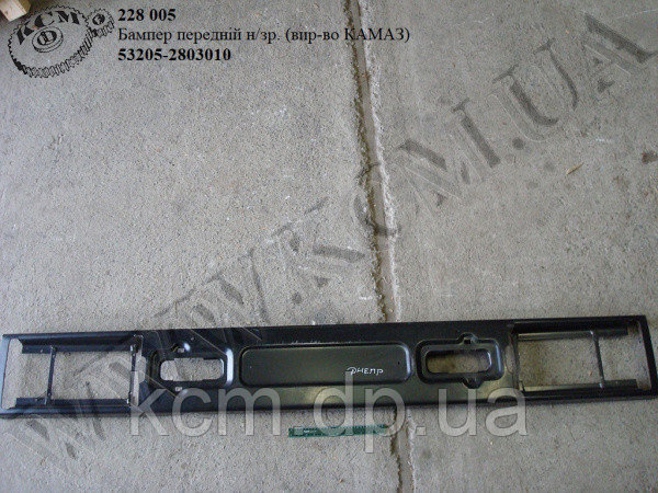 Бампер перед. н/з 53205-2803010 КамАЗ