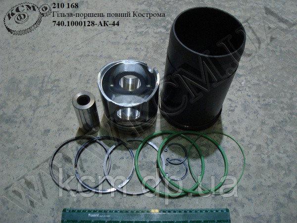 Гільза-поршень 740.1000128-АК-44 (Гп+кп+ку+пп+кс) Кострома