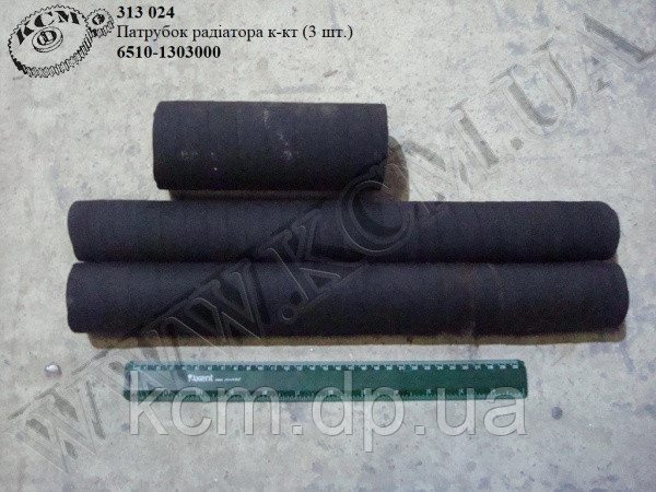 Патрубок радіатора к-кт 6510-1303000 (3 шт)