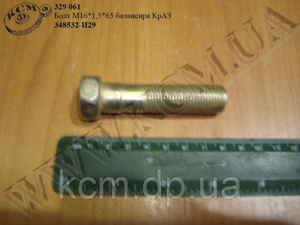 Болт балансира 348532-П29 (М16*1,5*65) КрАЗ