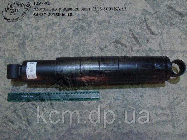 Амортизатор підвіски задн. 54327-2915006-10 (315/500) БААЗ