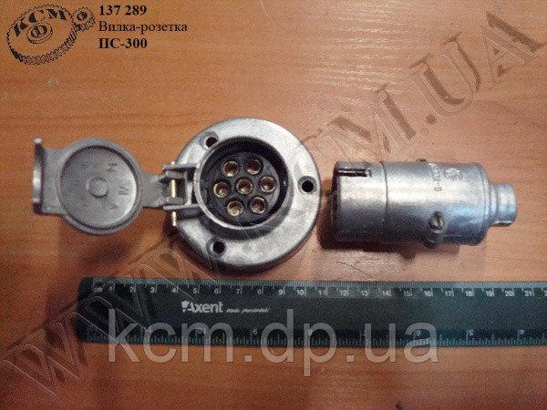 Вилка-розетка ПС-300