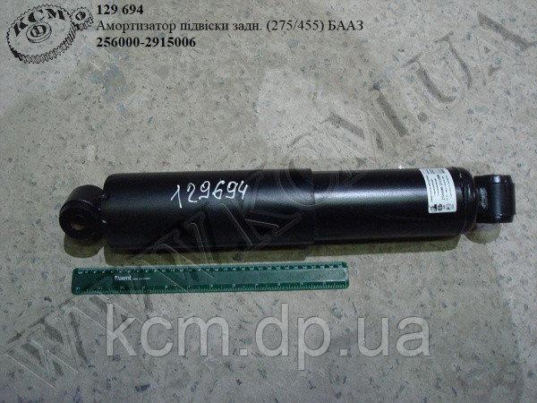Амортизатор підвіски задн. 256000-2915006 (275/455) БААЗ