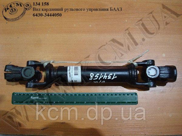 Вал карданний рульового управління 6430-3444050 БААЗ