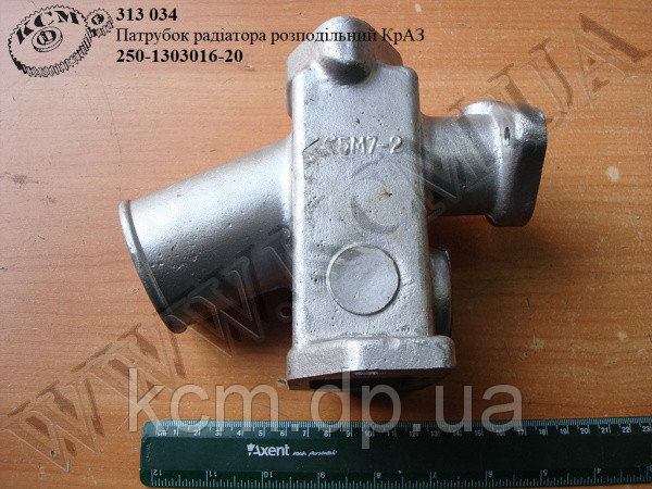Патрубок радіатора розподільний 250-1303016-20 КрАЗ