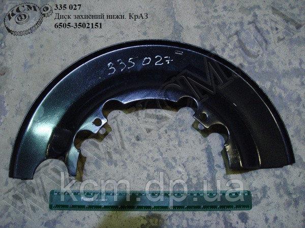 Диск захисний нижн. 6505-3502151 КрАЗ