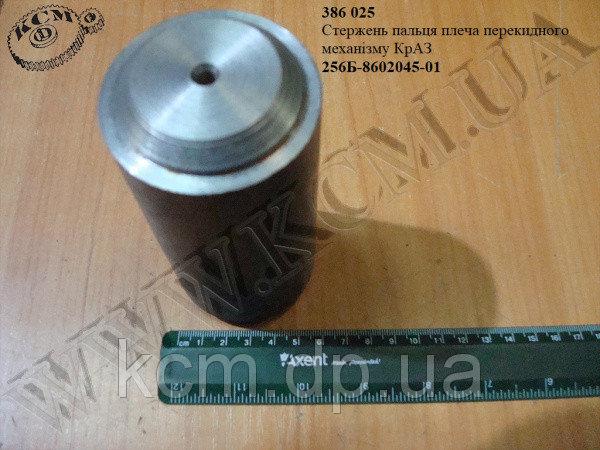 Стержень пальця плеча механізма перекидного 256Б-8602045-01 КрАЗ