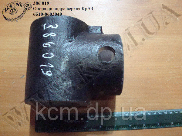 Опора циліндра верх. 6510-8603049 КрАЗ