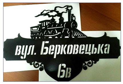 Адрессная табличка с поездом