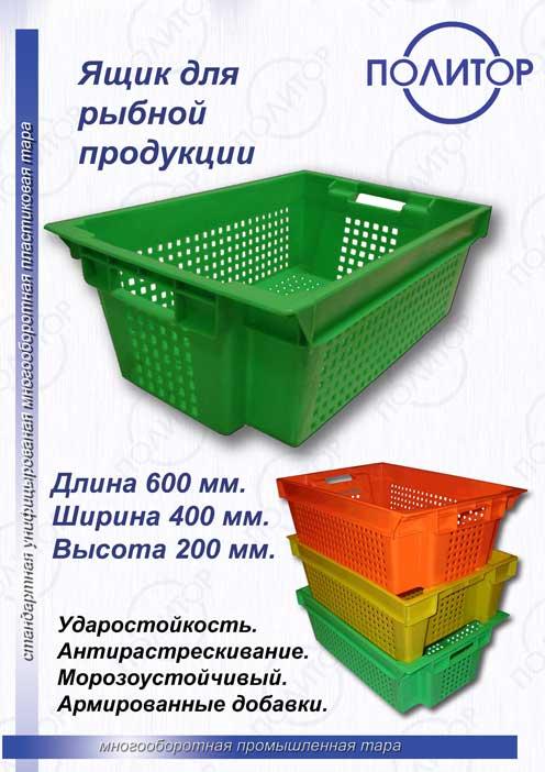 Купити Ящики для риби 600 400 200