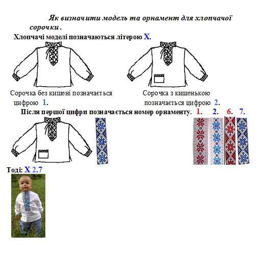 Вишиванки дитячі на щодня. купити в Кам янець-подільський 5880811dea801
