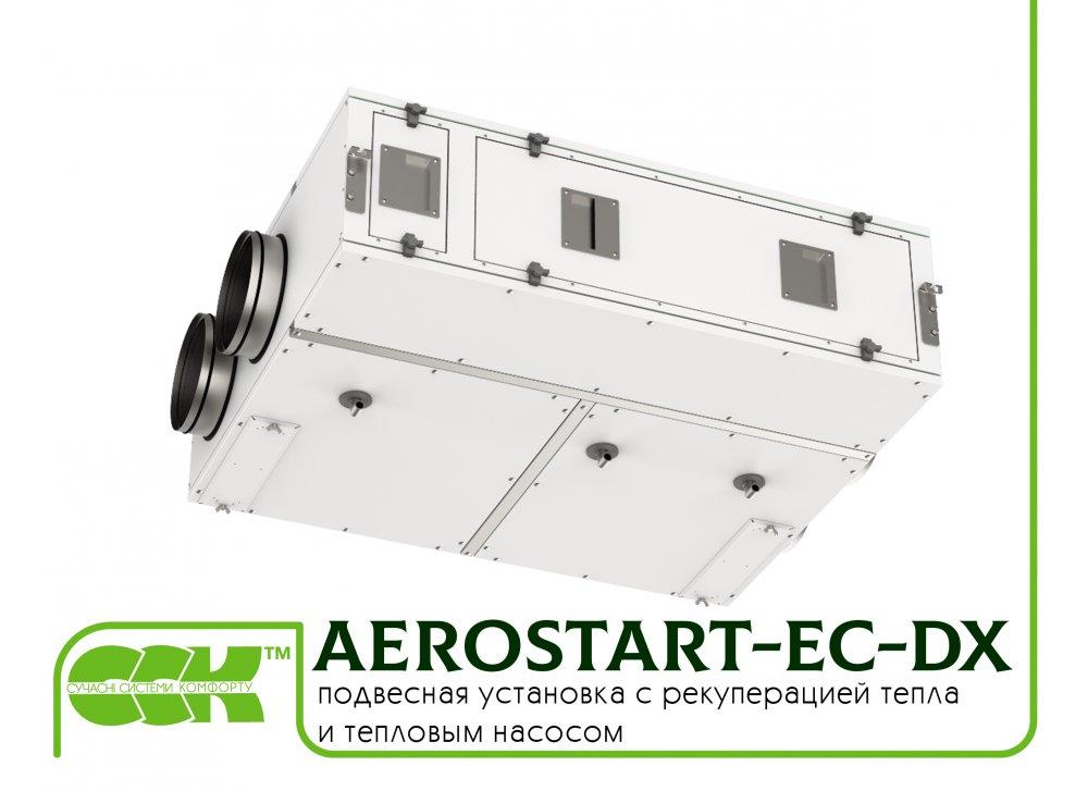 Подвесная установка AEROSTART-EC-DX с рекуперацией тепла и тепловым насосом