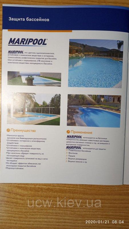 Гідроізоляція басейнів та резервуарів MARIPOOL