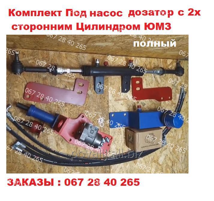 Купить Комплект под Насос Дозатор ЮМЗ с 2х сторонним цилиндром