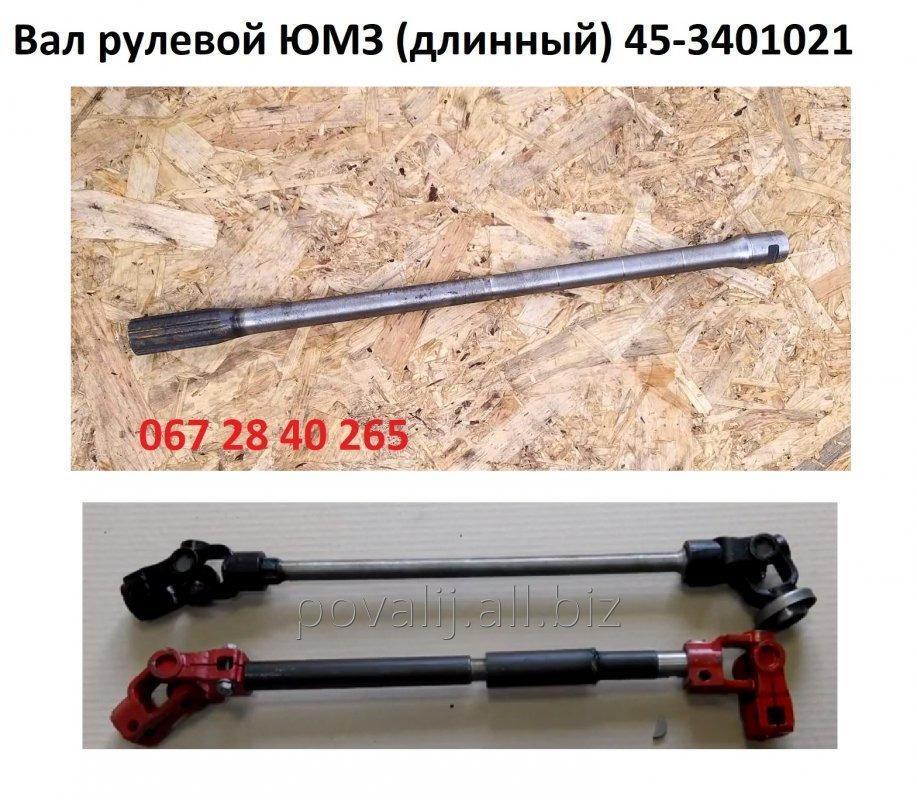 Купить Вал рулевой ЮМЗ (длинный) 45-3401021