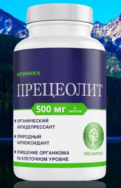 Капсулы для безопасной чистки организма Прецеолит
