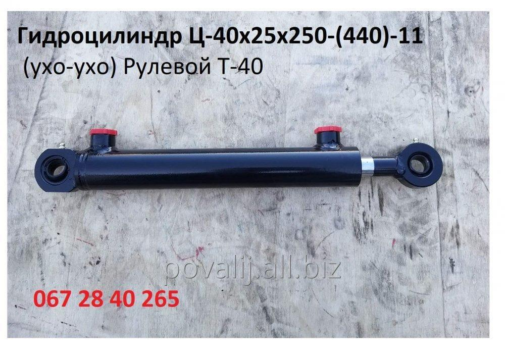 Купить Гидроцилиндр Ц-40х25х250-(440)11 (ухо-ухо) Рулевой Т-40 - УСИЛЕННЫЙ