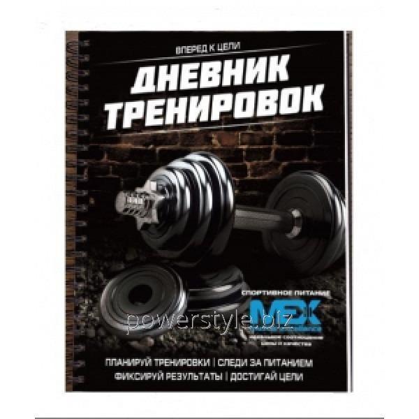Купить Дневник Тренировок MEX
