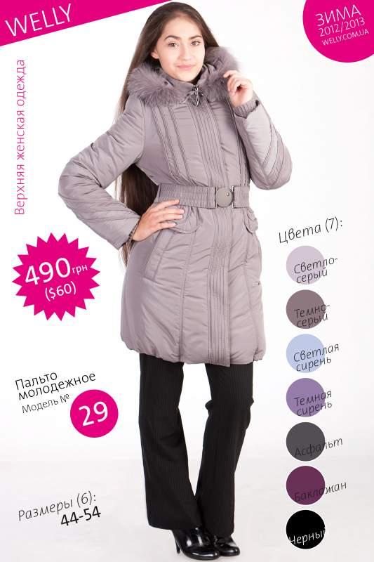 Пальто женское зима финляндия