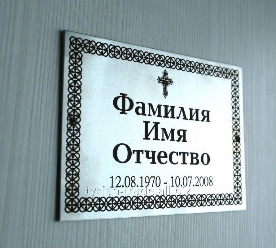 Купить Табличка на могилу без ножки и с ножкой из металла по желанию заказчика за 1 час