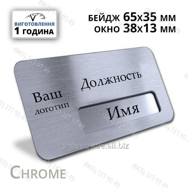 Бейджи металлические с окошком 38х13мм размер 65х35мм ***крепление магнит/булавка*** серебро за 1 час