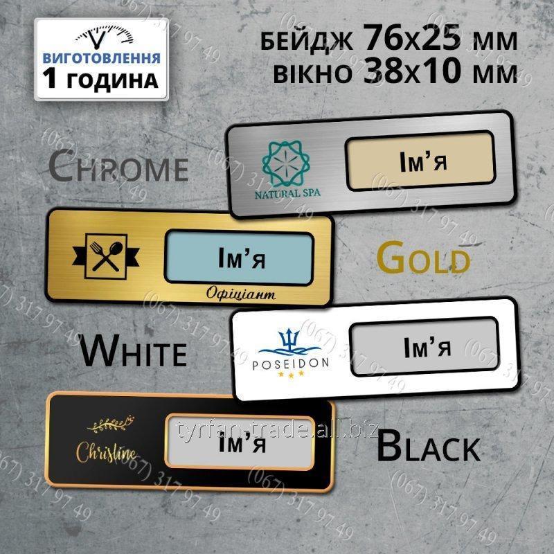 Бейджи металлические с окошком 38х10мм размер 76х25мм ***крепление магнит/булавка*** золото за 1 час