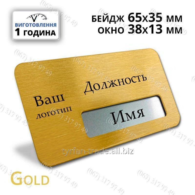 Бейджи металлические с окошком 38х13мм размер 65х35мм ***крепление магнит/булавка*** золото за 1 час