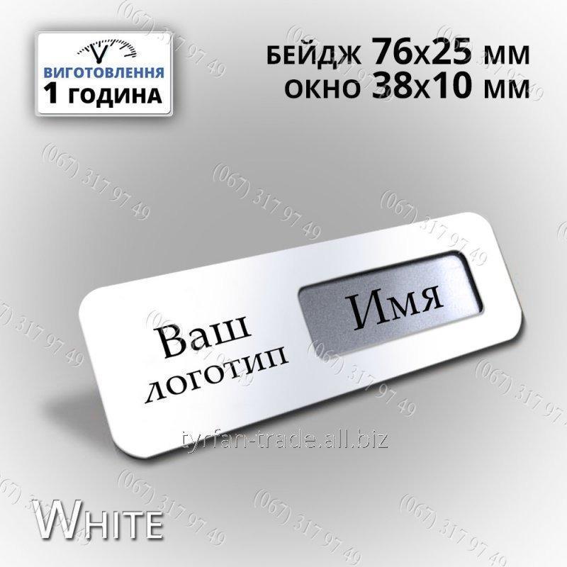 Бейджи металлические с окошком 38х10мм размер 76х25мм ***крепление магнит/булавка*** белая эмаль за 1 час