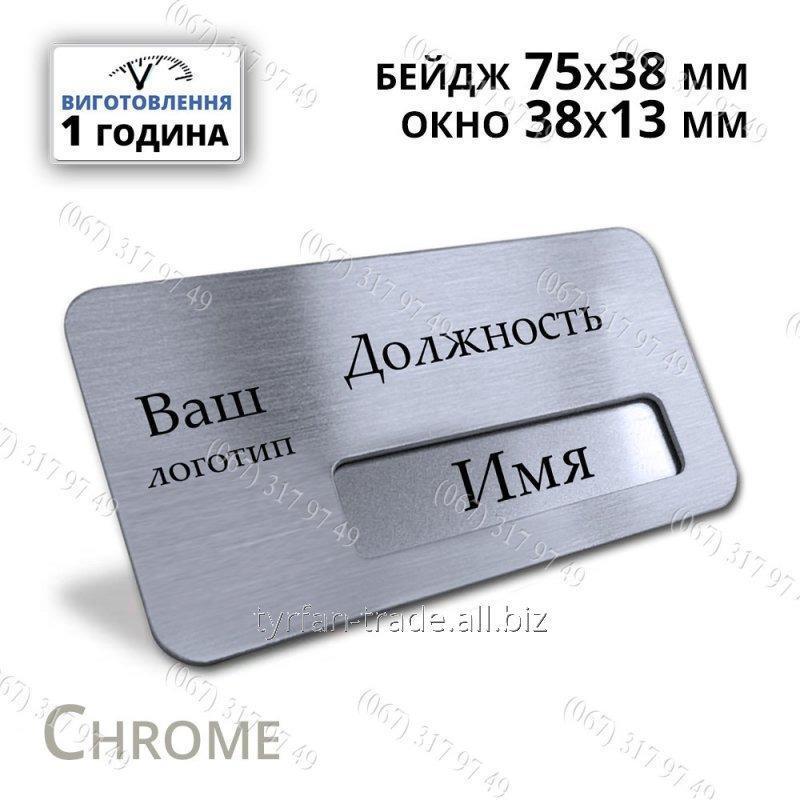 Бейджи металлические с окошком 38х13мм размер 75х38мм ***крепление магнит/булавка*** серебро за 1 час