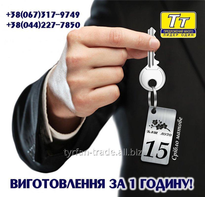 Бирки для ключей металлические 52*22мм с вашей информаций за 1 час
