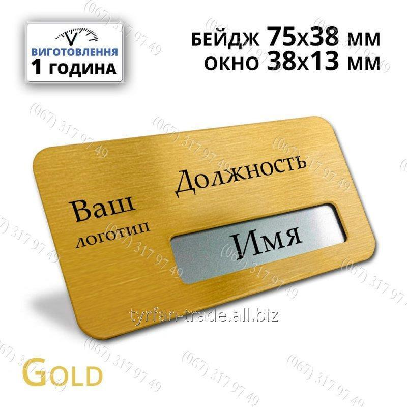 Бейджи металлические с окошком 38х13мм размер 75х38мм ***крепление магнит/булавка*** золото за 1 час