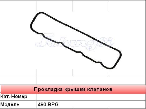 Прокладка крышки клапанов для двигателей 490 BPG погрузчиков в Украине, Купить, Цена, Фото