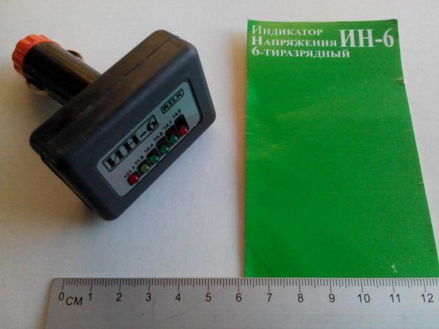 Купить Индикатор напряж. бортовой сети, ИН-6