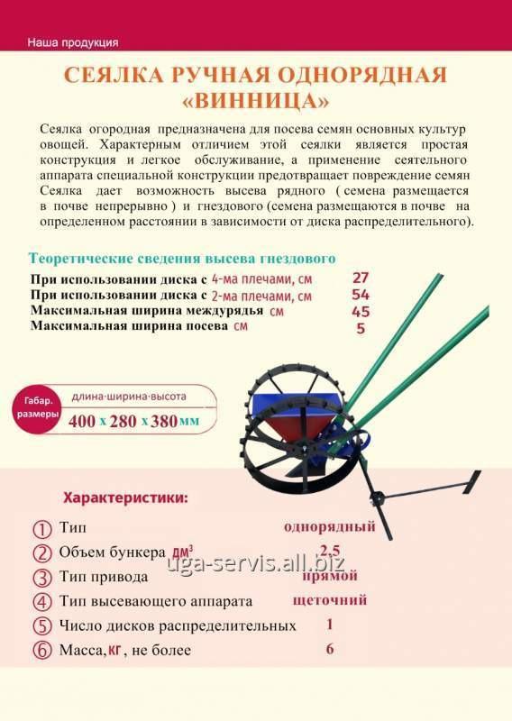 "Сеялка ручная однорядная""ВИННИЦА"" (мини)"