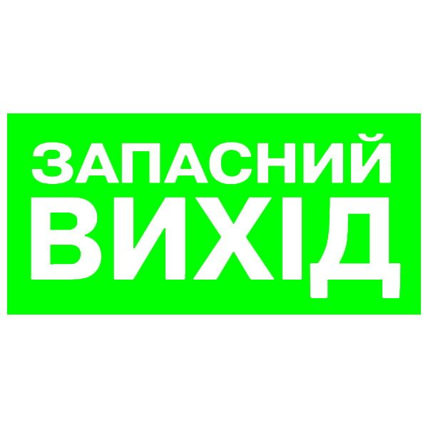 Купить Указатель Запасной выход 100х200 с-к пленка