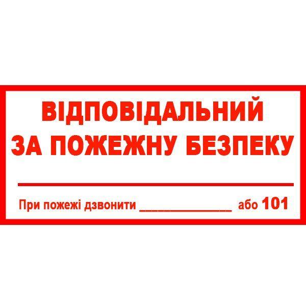 Купить Знак Ответственный за пожарную безопасность 240х130 с-к пленка