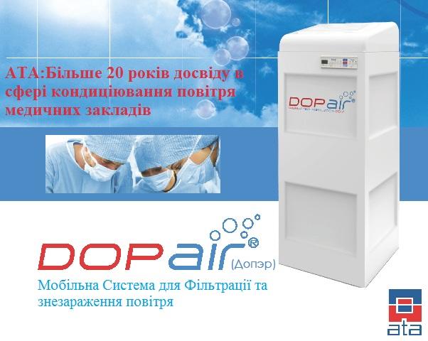 DOPAIR PREMIUM, передвижная установка для обеззараживания и обработки воздуха,мобильная система для очистки воздуха
