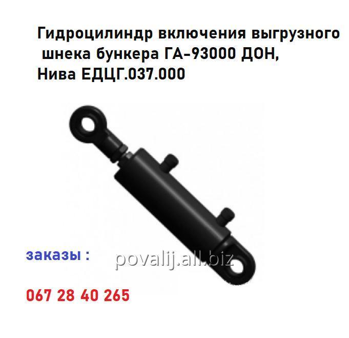 Купить Гидроцилиндр включения выгрузного шнека бункера ГА-93000 ДОН, Нива ЕДЦГ.037.000