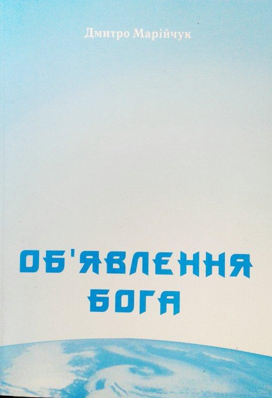 Купить Об'явлення Бога/ Д. МАРІЙЧУК