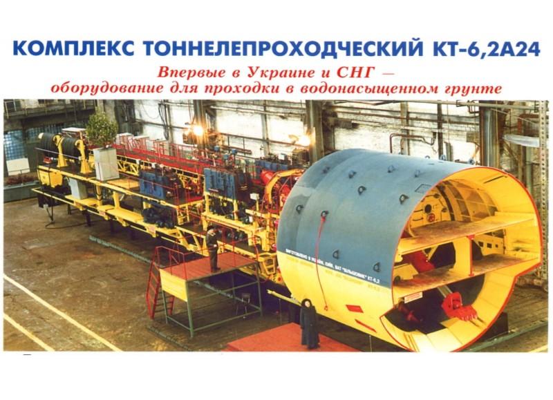 Купить Комплекс тоннелепроходический КТ-6,2А24