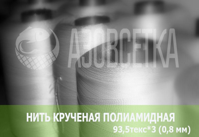 Нить крученая полиамидная (капроновая) 93,5текс*3 в бобинах 1,5 кг